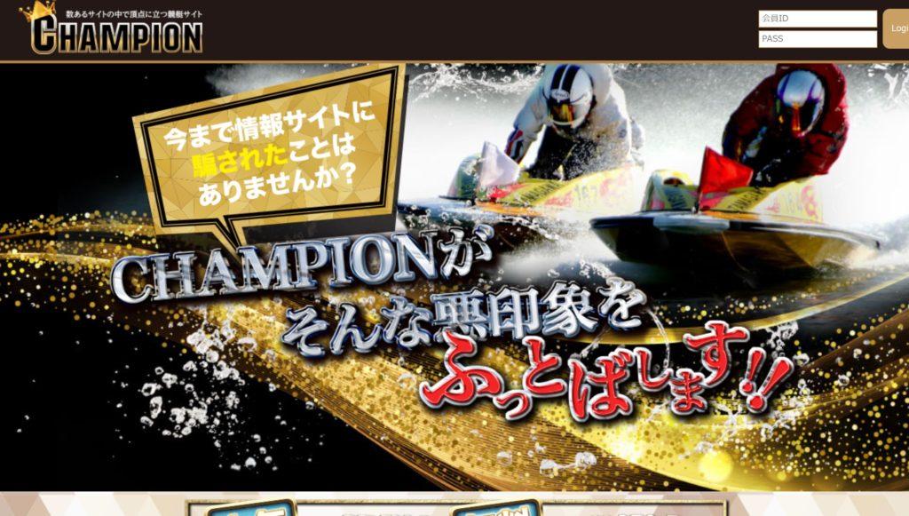 競艇チャンピオン1
