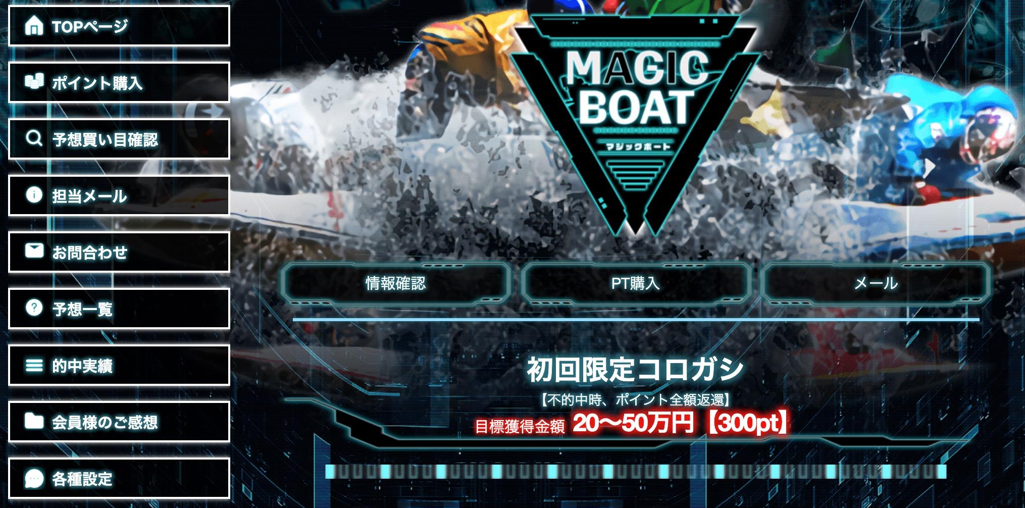 MAGICBOAT(マジックボート)11