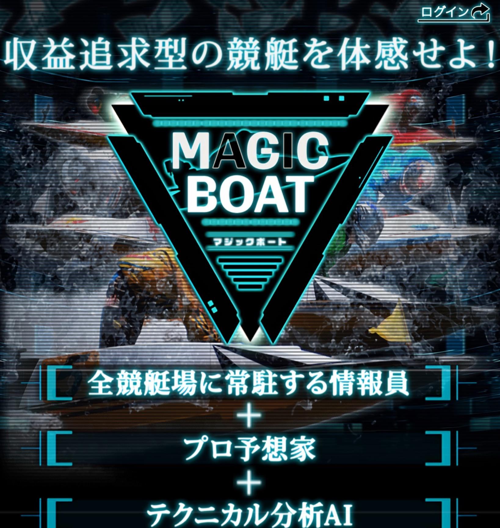 MAGICBOAT(マジックボート)2