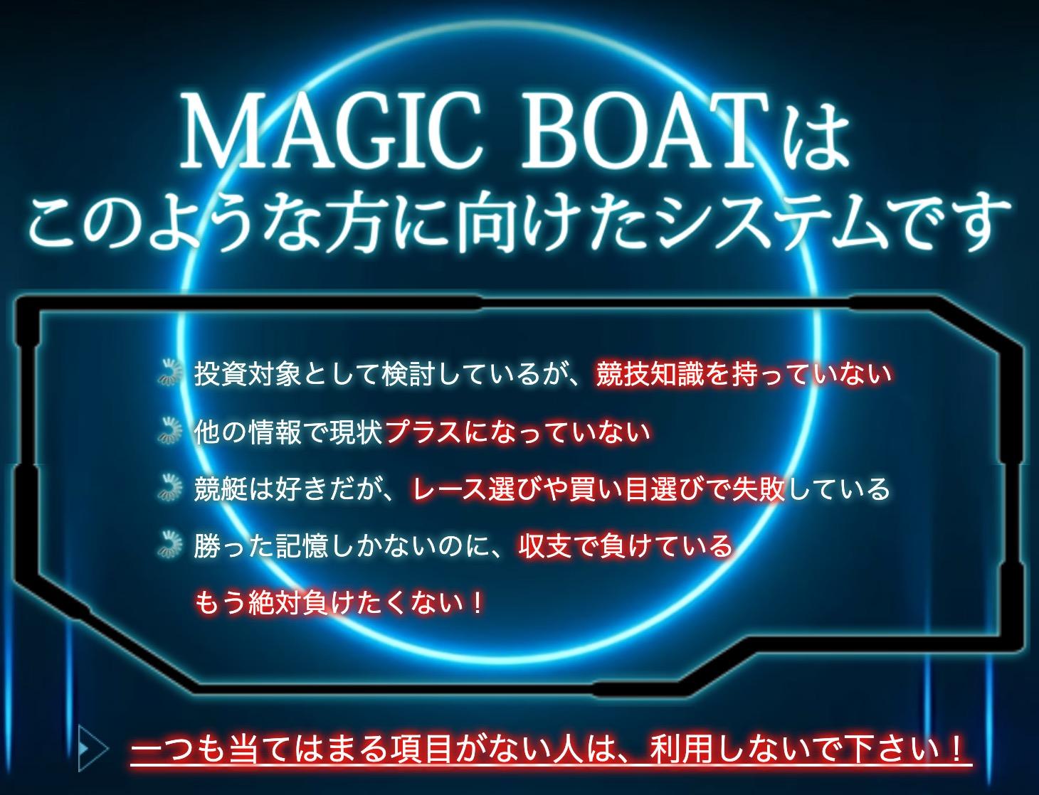 MAGICBOAT(マジックボート)3