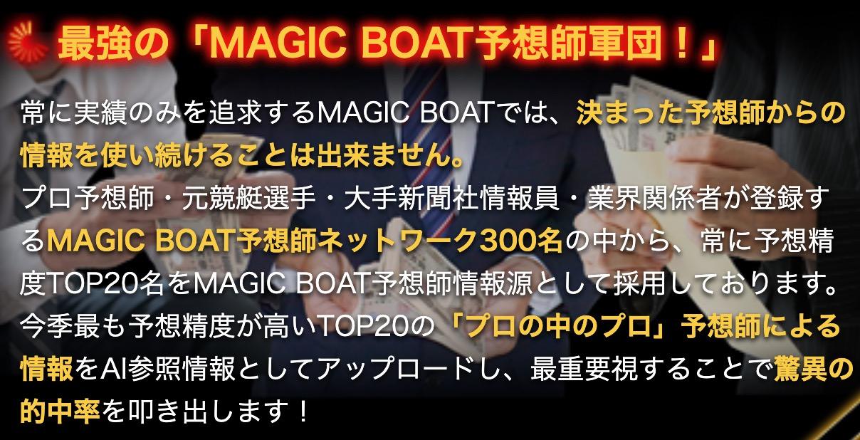 MAGICBOAT(マジックボート)8