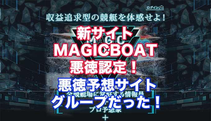 MAGICBOAT(マジックボート)アイキャッチ