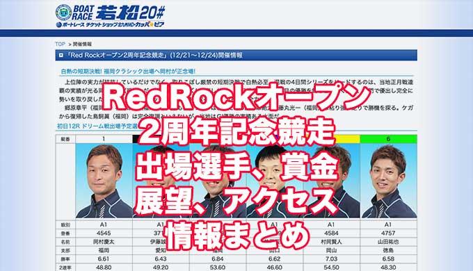 RedRockオープン2周年記念競走2020(若松競艇)アイキャッチ