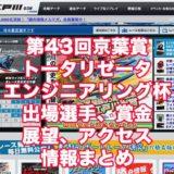 第43回京葉賞トータリゼータエンジニアリング杯2020(江戸川競艇)アイキャッチ