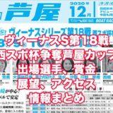 ヴィーナスシリーズ第18戦西スポ杯争奪芦屋カップ2020(芦屋競艇)アイキャッチ