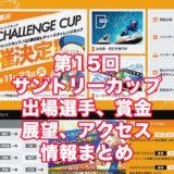 第15回サントリーカップ2020(多摩川G3)アイキャッチ