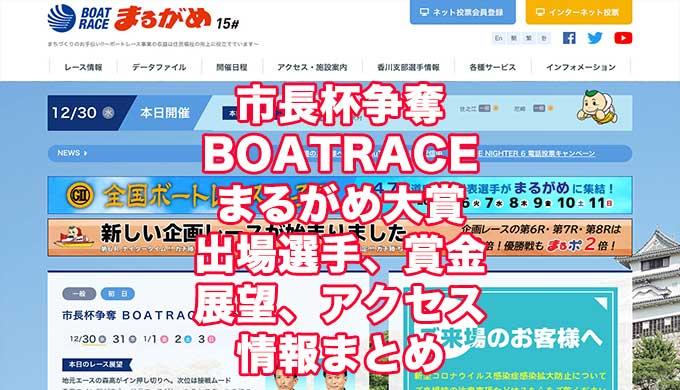 市長杯争奪BOATRACEまるがめ大賞2020(丸亀競艇)アイキャッチ