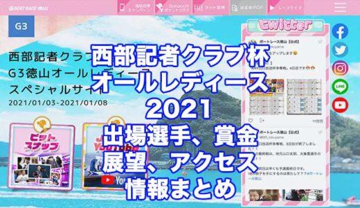 西部記者クラブ杯争奪徳山オールレディース2021(徳山G3)の予想!速報!出場選手、賞金、展望、アクセス情報まとめ