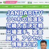 JANBARITVういちの放浪記尼崎大吉決定戦2021(尼崎競艇)アイキャッチ