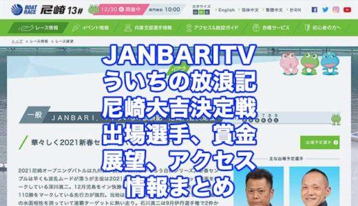 JANBARITVういちの放浪記尼崎大吉決定戦2021(尼崎競艇)の予想!速報!出場選手、賞金、展望、アクセス情報まとめ