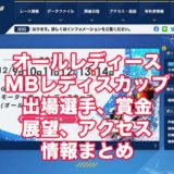 オールレディース2020MBレディスカップ(住之江G3)アイキャッチ