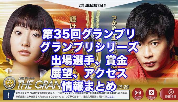 第35回グランプリ2020グランプリシリーズ(平和島SG)アイキャッチ
