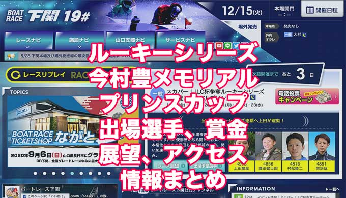 ルーキーシリーズ今村豊メモリアルプリンスカップ2020(下関競艇)アイキャッチ