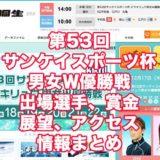 第53回サンケイスポーツ杯ドラキリュウ男女W優勝戦2020(桐生競艇)アイキャッチ