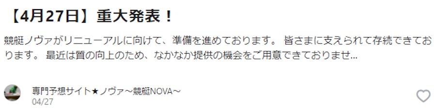 競艇予想NOVA(ノヴァ113