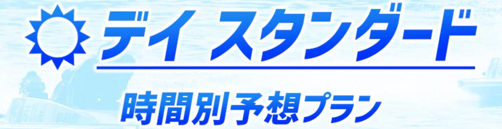 競艇予想NOVA(ノヴァ)12