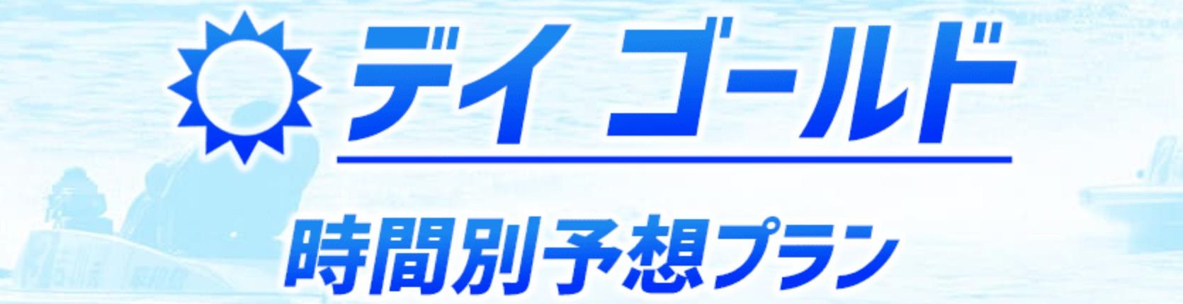 競艇予想NOVA(ノヴァ)13