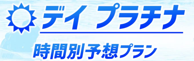競艇予想NOVA(ノヴァ)14
