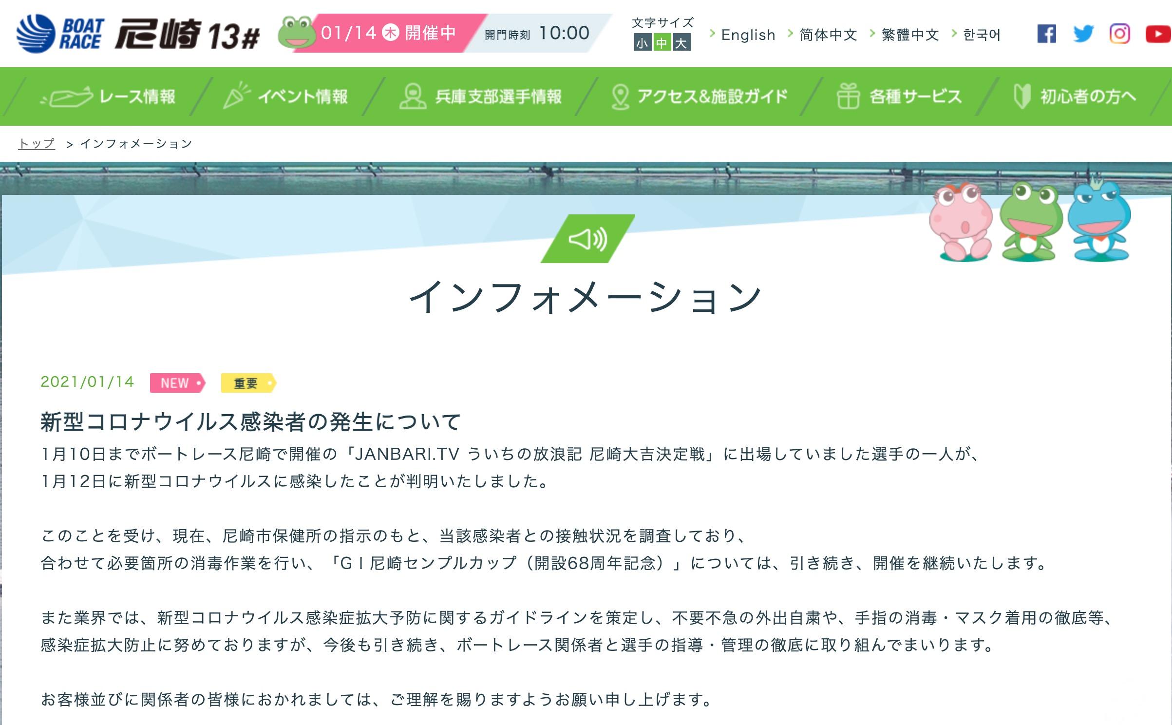 ボートレース尼崎で新型コロナ発生2
