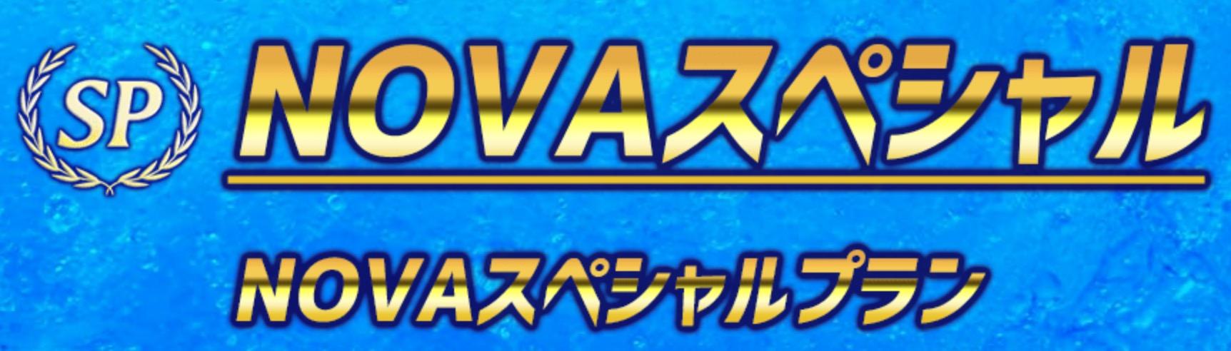 競艇予想NOVA(ノヴァ)34