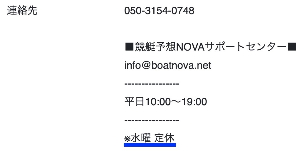 競艇予想NOVA(ノヴァ)40