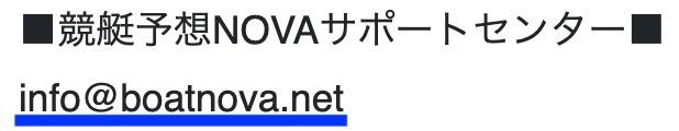 競艇予想NOVA(ノヴァ)8
