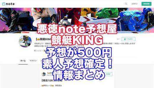 競艇KING(note)の評判!口コミ!詐欺、捏造!悪徳競艇予想サイトを徹底検証!