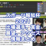 スポーツ報知杯2021(下関競艇)アイキャッチ