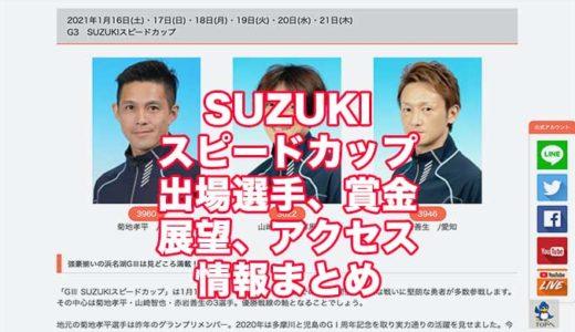 SUZUKIスピードカップ2021(浜名湖G3)の予想!速報!出場選手、賞金、展望、アクセス情報まとめ