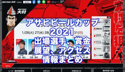 アサヒビールカップ2021(大村G3)の予想!速報!出場選手、賞金、展望、アクセス情報まとめ