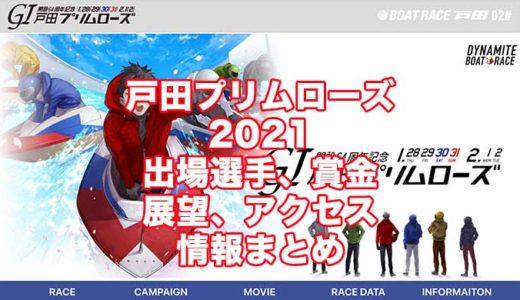 戸田プリムローズ2021開設64周年記念(戸田G1)の予想!速報!出場選手、賞金、展望、アクセス情報まとめ