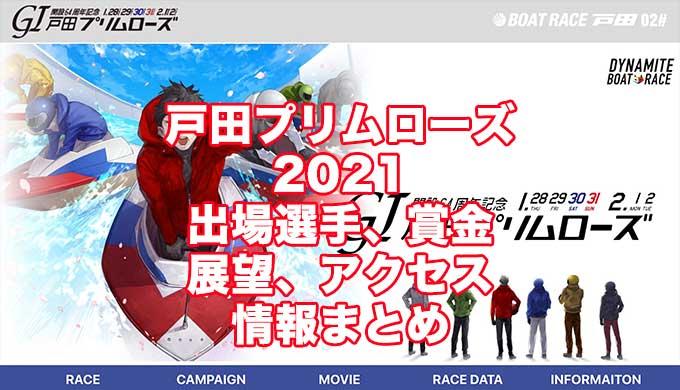 戸田プリムローズ2021開設64周年記念(戸田G1)アイキャッチ