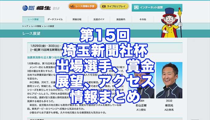 第15回埼玉新聞社杯2021(桐生競艇)アイキャッチ