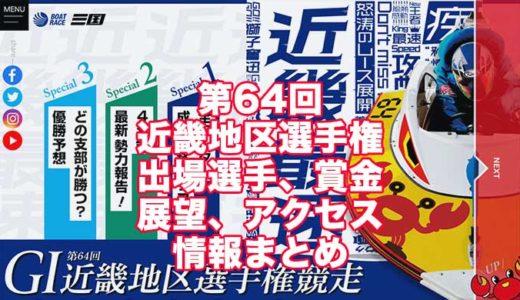 第64回近畿地区選手権2021(三国G1)の予想!速報!出場選手、賞金、展望、アクセス情報まとめ