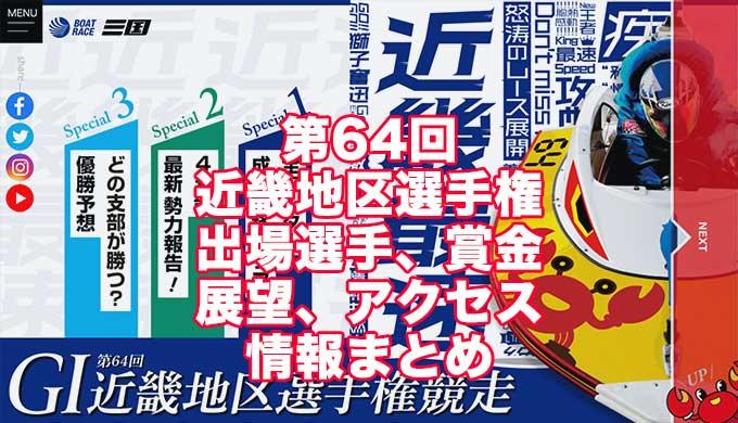 第64回近畿地区選手権2021(三国G1)アイキャッチ