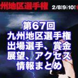第67回九州地区選手権2021(大村G1)アイキャッチ