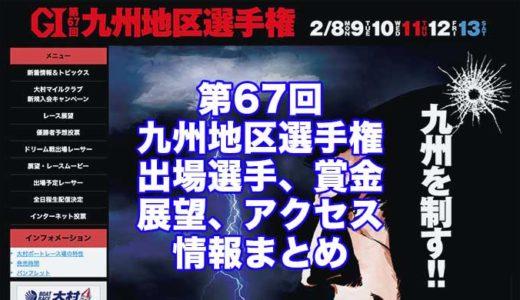 第67回九州地区選手権2021(大村G1)の予想!速報!出場選手、賞金、展望、アクセス情報まとめ