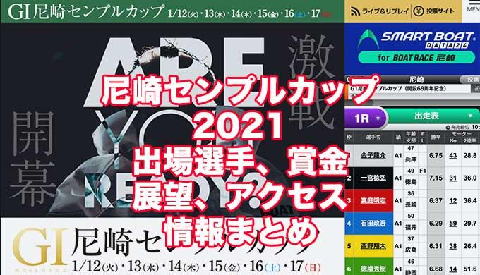 尼崎センプルカップ2021開設68周年記念(尼崎G1)アイキャッチ
