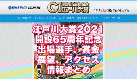 江戸川大賞2021開設65周年記念(江戸川G1)の予想!速報!出場選手、賞金、展望、アクセス情報まとめ