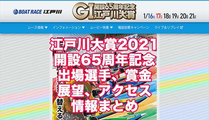 江戸川大賞2021開設65周年記念(江戸川G1)アイキャッチ