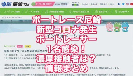ボートレース尼崎で新型コロナ発生!ボートレーサーが1名感染!参加レーサーは出場を自粛!情報まとめ
