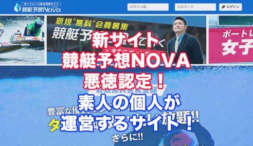 競艇予想NOVA(ノヴァ)の評判!口コミ!詐欺、捏造!悪徳競艇予想サイトを徹底検証!