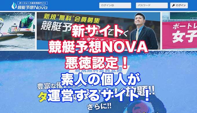 競艇予想NOVA(ノヴァ)アイキャッチ2