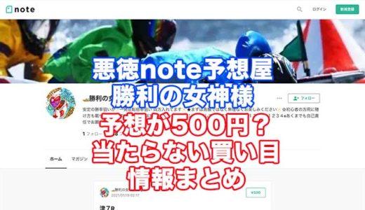 勝利の女神様noteの評判!口コミ!詐欺、捏造!悪徳競艇予想サイトを徹底検証!