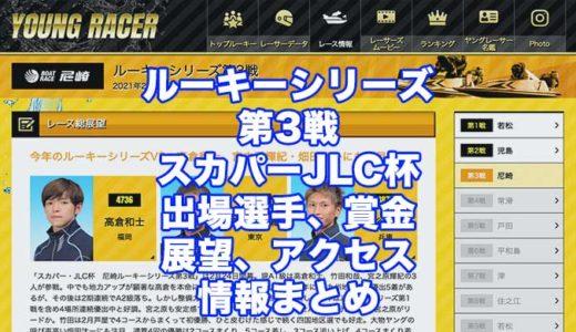 ルーキーシリーズ2021第3戦スカパーJLC杯(尼崎競艇)の予想!速報!出場選手、賞金、展望、アクセス情報まとめ