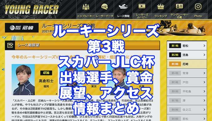 ルーキーシリーズ2021第3戦スカパーJLC杯(尼崎競艇)アイキャッチ