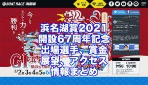浜名湖賞2021開設67周年記念静岡県知事杯争奪戦(浜名湖G1)アイキャッチ