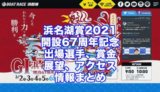 浜名湖賞2021開設67周年記念静岡県知事杯争奪戦(浜名湖G1)の予想!速報!出場選手、賞金、展望、アクセス情報まとめ
