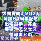 太閤賞競走2021開設64周年記念(住之江G1)アイキャッチ