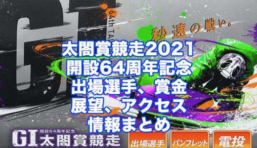 太閤賞競走2021開設64周年記念(住之江G1)の予想!速報!出場選手、賞金、展望、アクセス情報まとめ